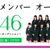 けやき坂46(ひらがなけやき)オーディションって何なの?欅坂46との違いとは?